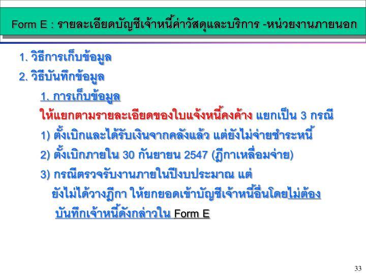 Form E :