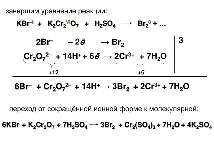 завершим уравнение реакции