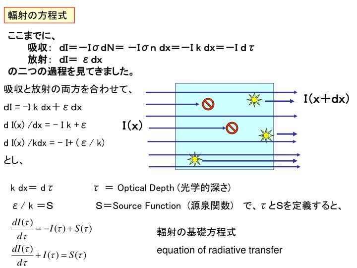 輻射の方程式