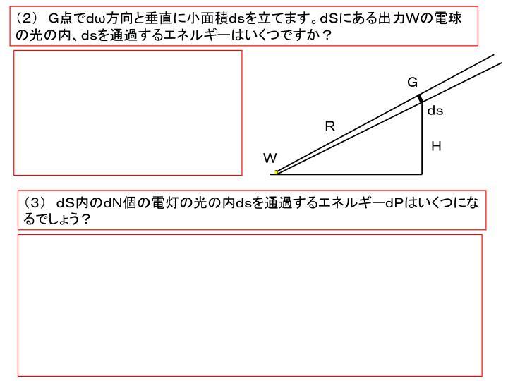 (2) G点でd