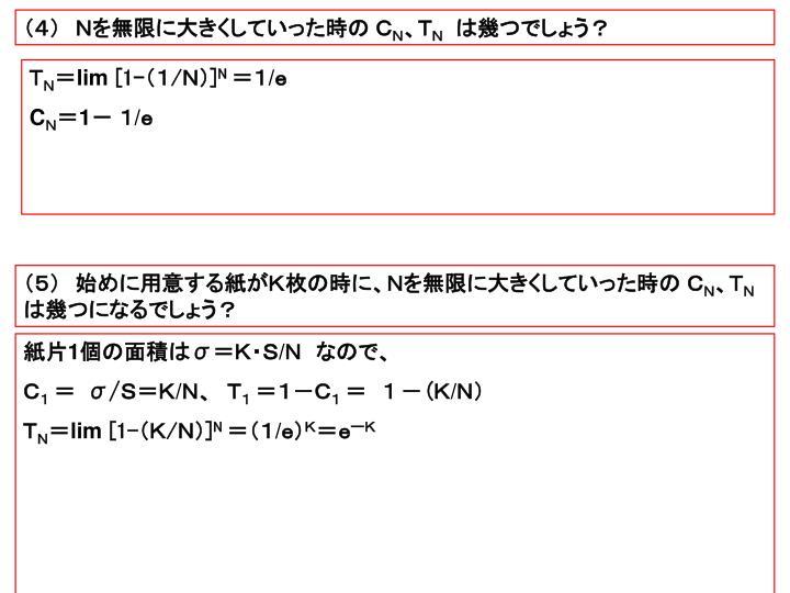(4) Nを無限に大きくしていった時の C