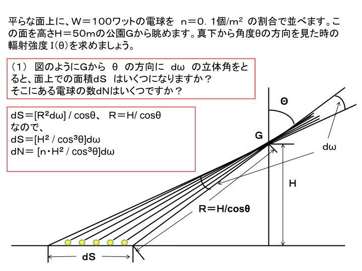 平らな面上に、W=100ワットの電球を n=0.