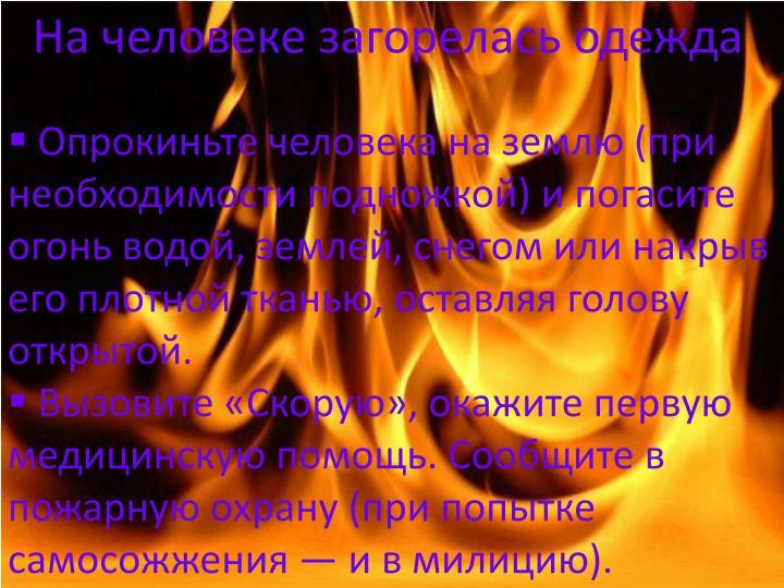 На человеке загорелась одежда