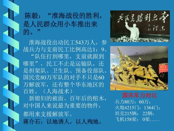 """陈毅:""""淮海战役的胜利,是人民群众用小车推出来的。"""""""