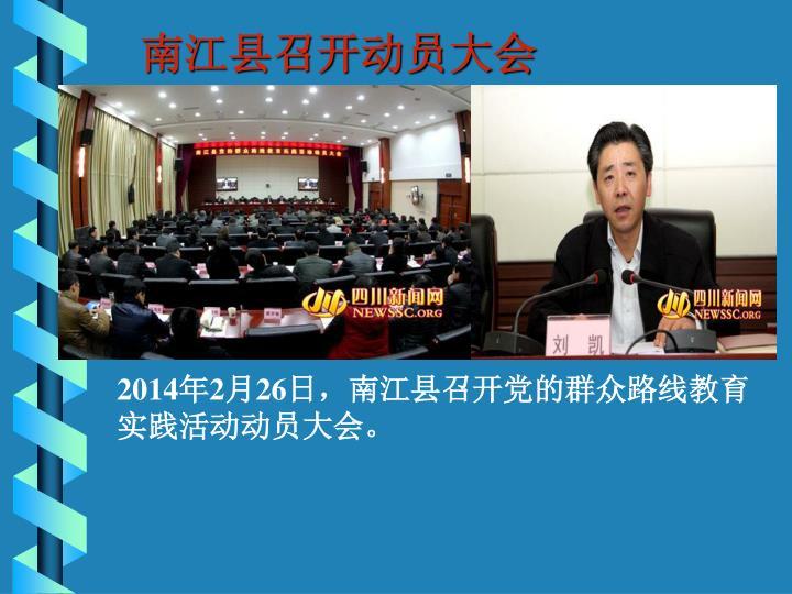 南江县召开动员大会