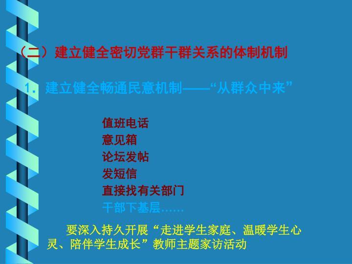 (二)建立健全密切党群干群关系的体制机制