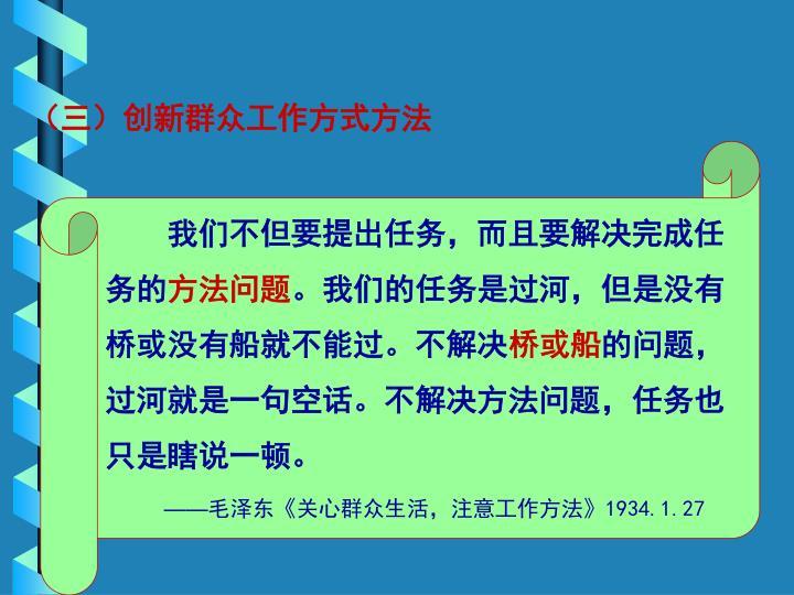 (三)创新群众工作方式方法