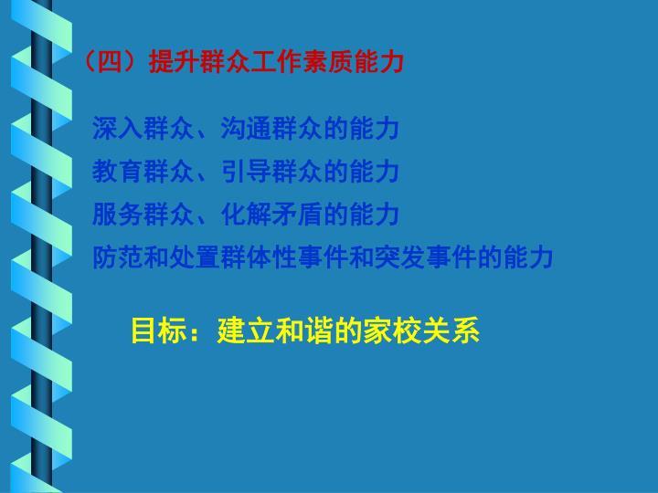 (四)提升群众工作素质能力