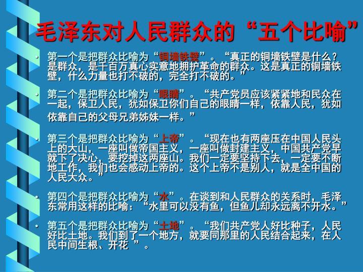 """毛泽东对人民群众的""""五个比喻"""""""