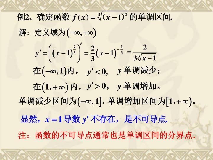 注:函数的不可导点通常也是单调区间的分界点.