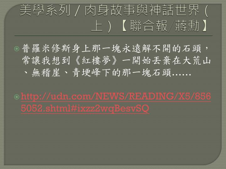 美學系列/肉身故事與神話世界(上)【聯合報