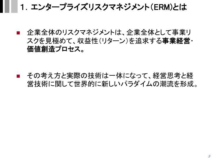 1.エンタープライズリスクマネジメント(
