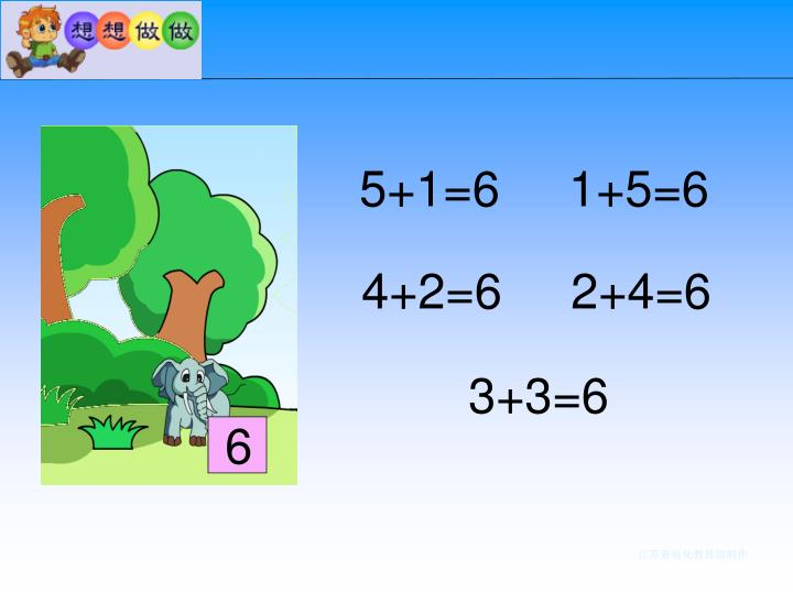 5+1=6     1+5=6