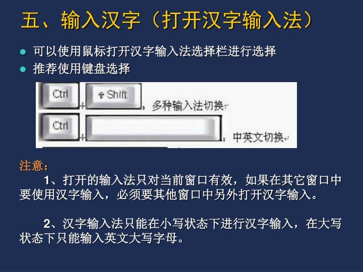 五、输入汉字(打开汉字输入法)