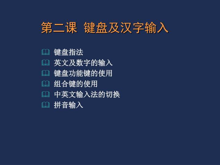 第二课 键盘及汉字输入