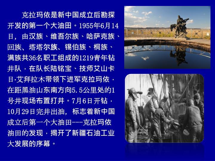 克拉玛依是新中国成立后勘探开发的第一个大油田。