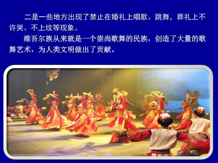 二是一些地方出现了禁止在婚礼上唱歌、跳舞,葬礼上不许哭、不上坟等现象。