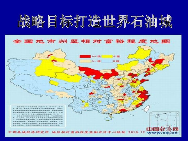 战略目标打造世界石油城