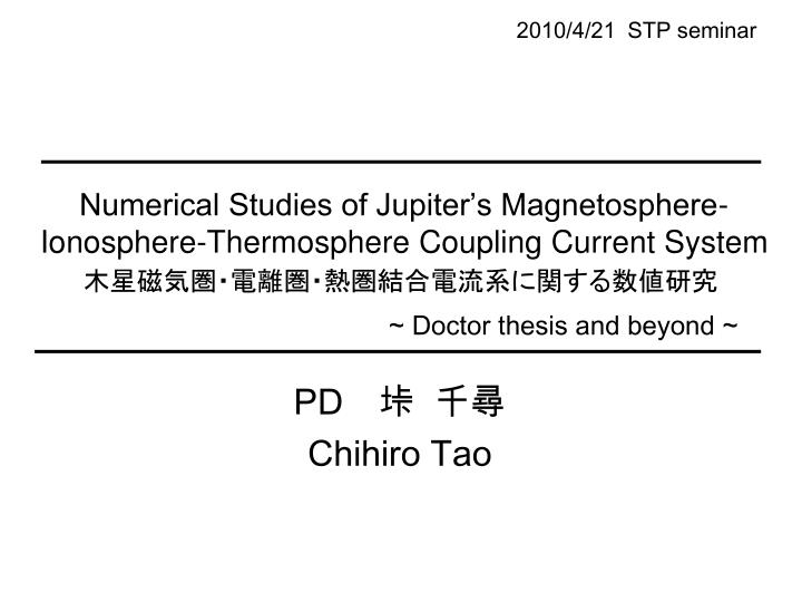 Numerical studies of jupiter s magnetosphere ionosphere thermosphere coupling current system