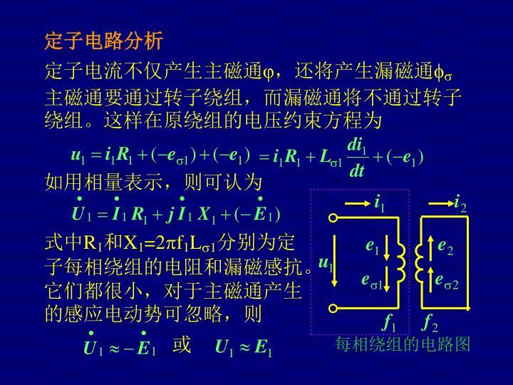 定子电流不仅产生主磁通