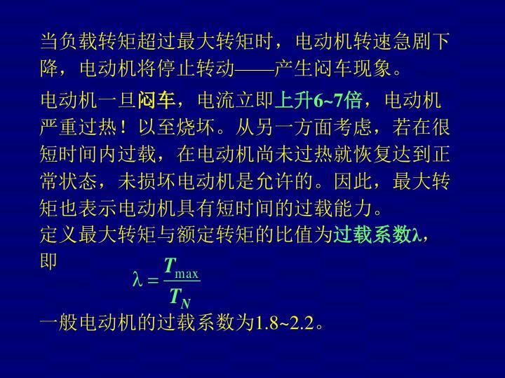 当负载转矩超过最大转矩时,电动机转速急剧下降,电动机将停止转动