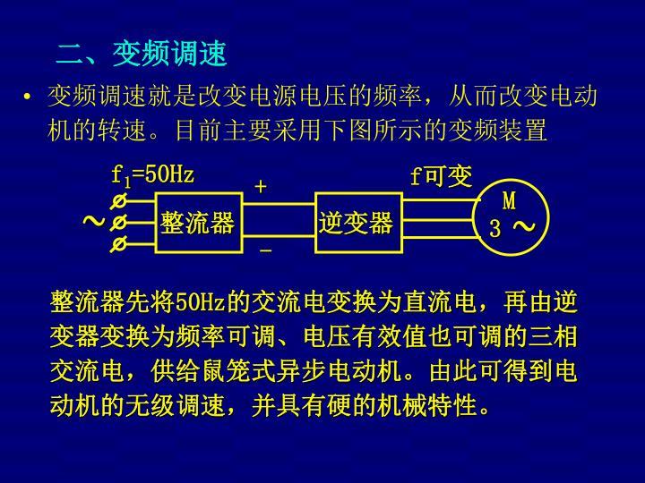 变频调速就是改变电源电压的频率,从而改变电动机的转速。目前主要采用下图所示的变频装置