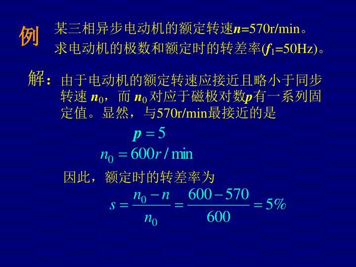 某三相异步电动机的额定转速
