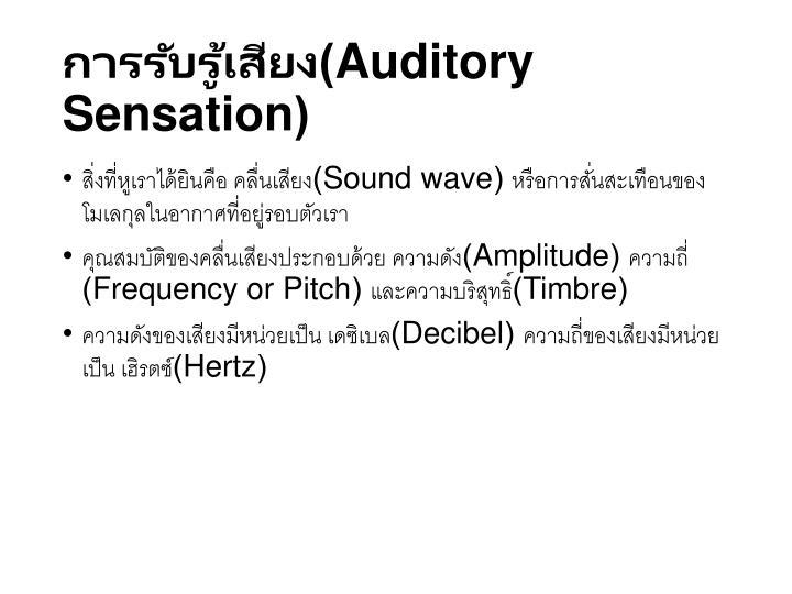 การรับรู้เสียง(
