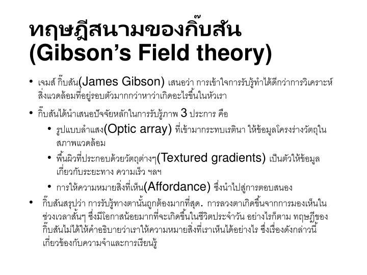 ทฤษฎีสนามของกิ๊บสัน(
