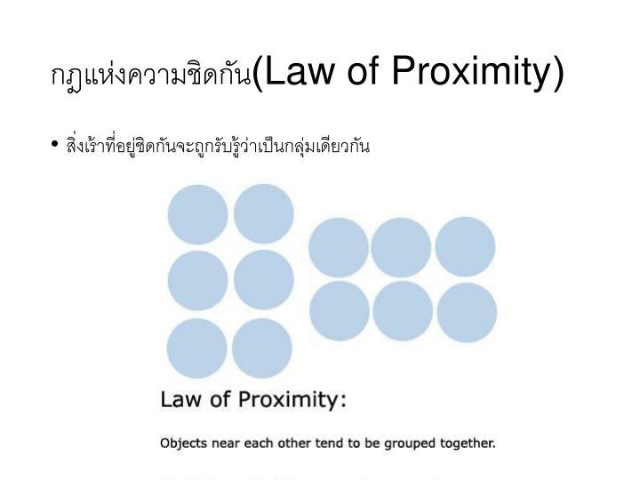 กฎแห่งความชิดกัน(