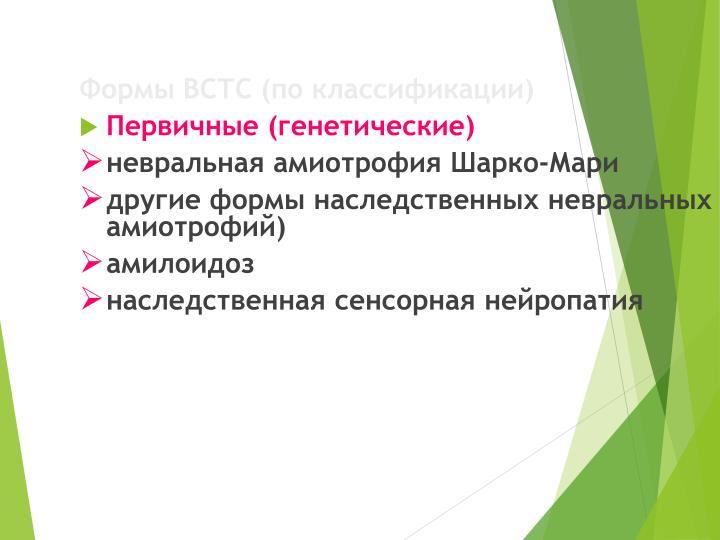 Формы ВСТС (по классификации)