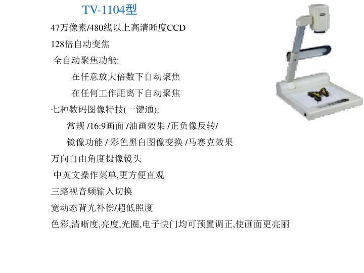 TV-1104