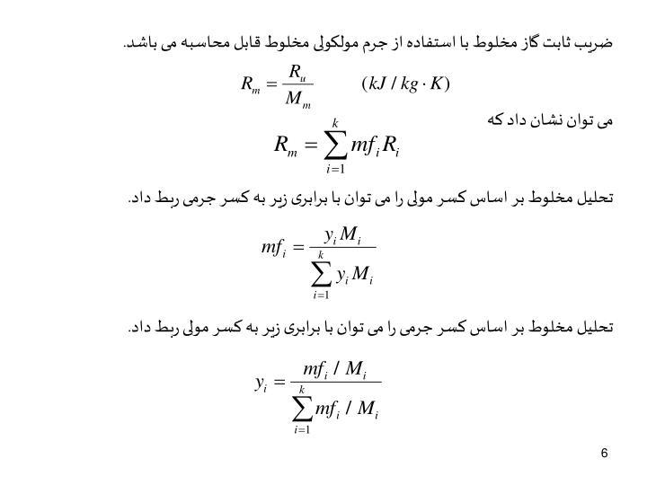 ضریب ثابت گاز مخلوط با استفاده از جرم مولکولی مخلوط قابل محاسبه می باشد.