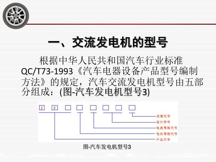 一、交流发电机的型号