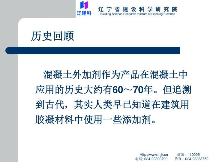 辽 宁 省 建 设 科 学 研 究 院