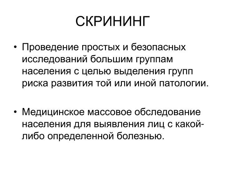 СКРИНИНГ