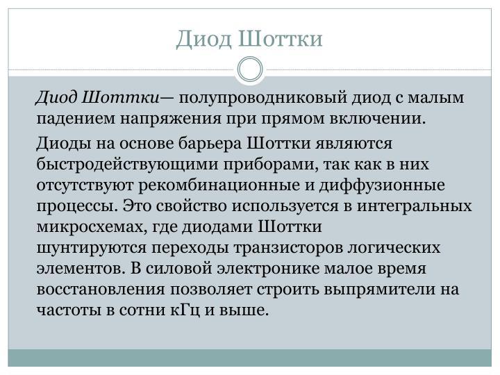Диод Шоттки