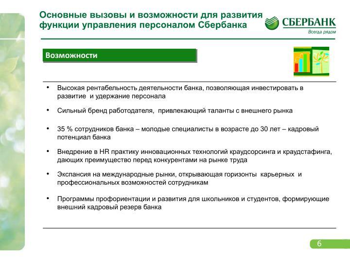 Основные вызовы и возможности для развития функции управления персоналом Сбербанка