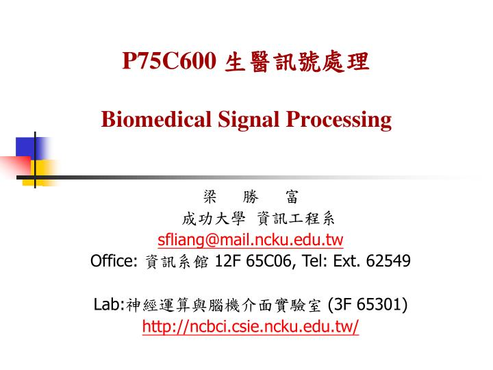 P75c600 biomedical signal processing