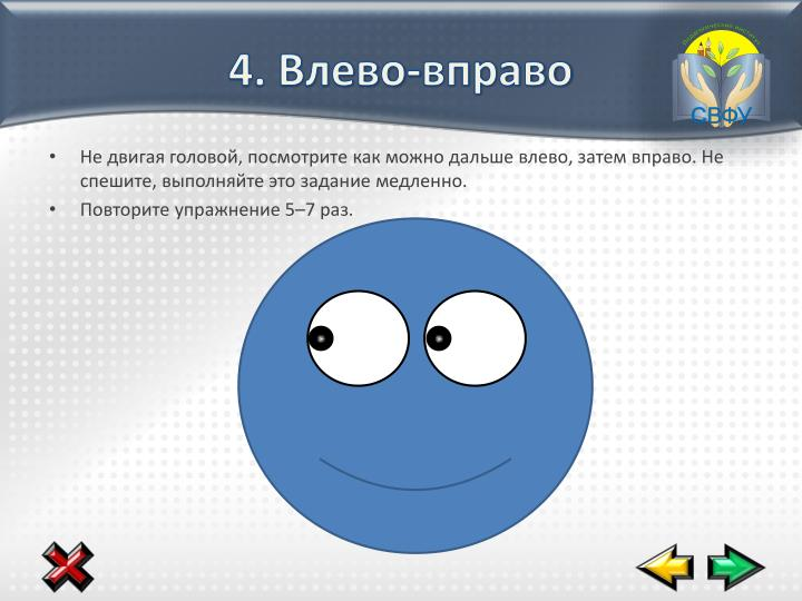 4. Влево-вправо