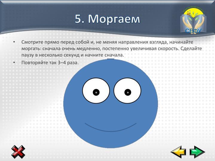 5. Моргаем