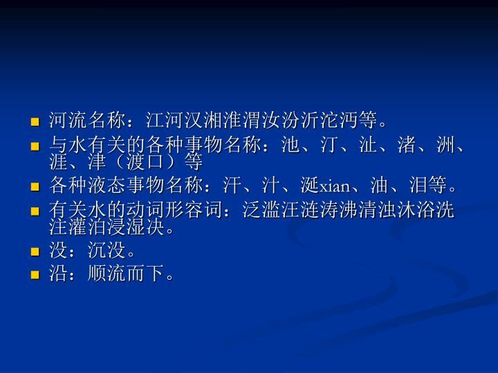 河流名称:江河汉湘淮渭汝汾沂沱沔等。