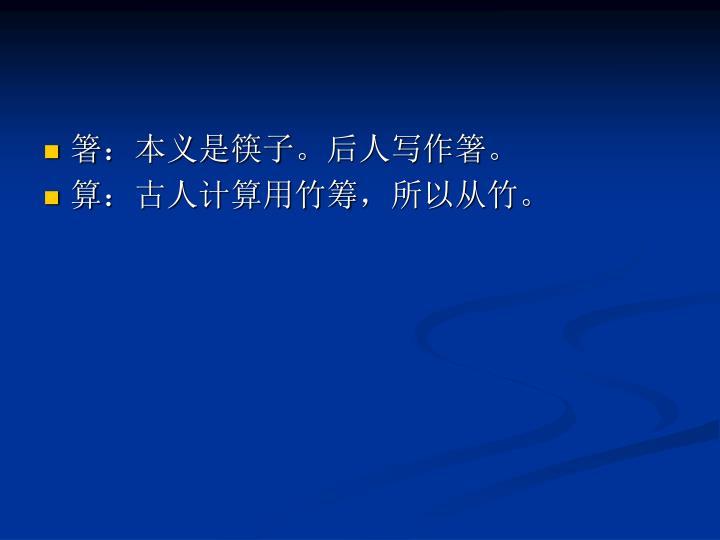 箸:本义是筷子。后人写作箸。