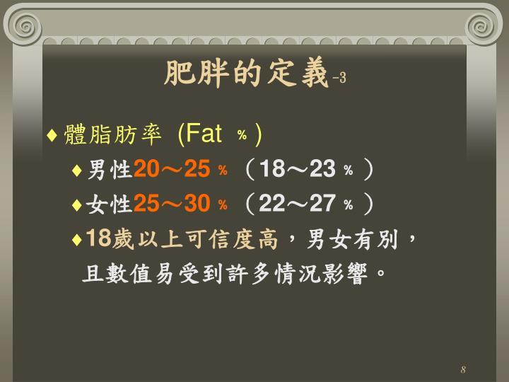 肥胖的定義
