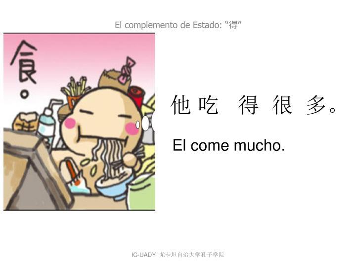 """El complemento de Estado: """"得"""""""