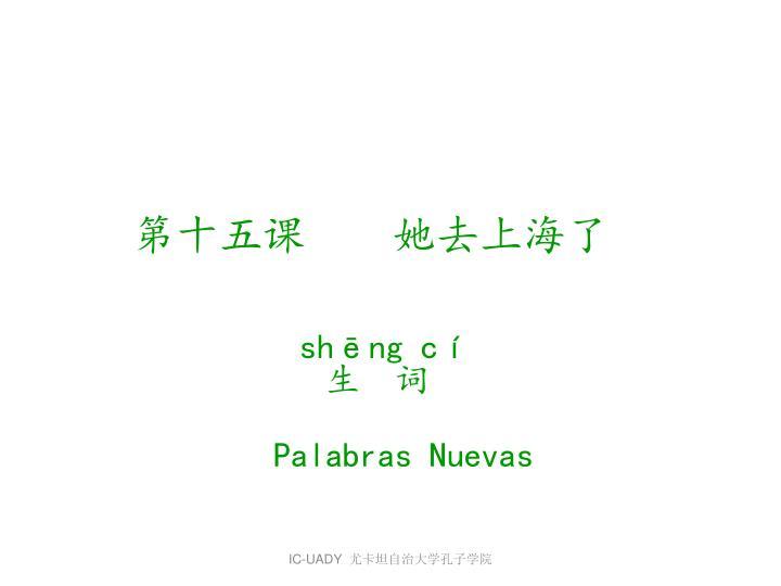 第十五课    她去上海了