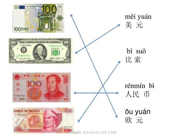 měi yuán
