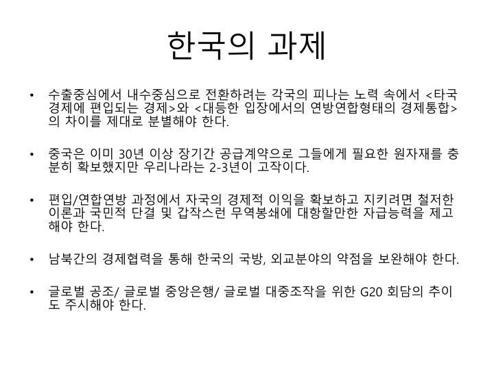 한국의 과제