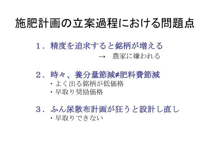 施肥計画の立案過程における問題点