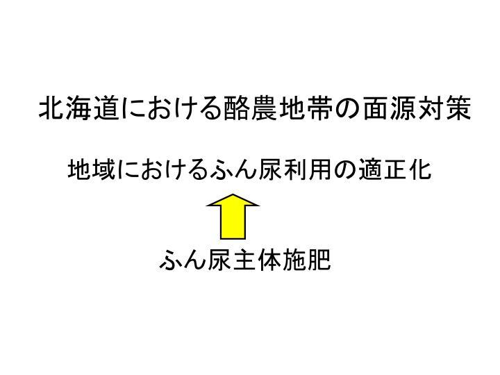 北海道における酪農地帯の面源対策